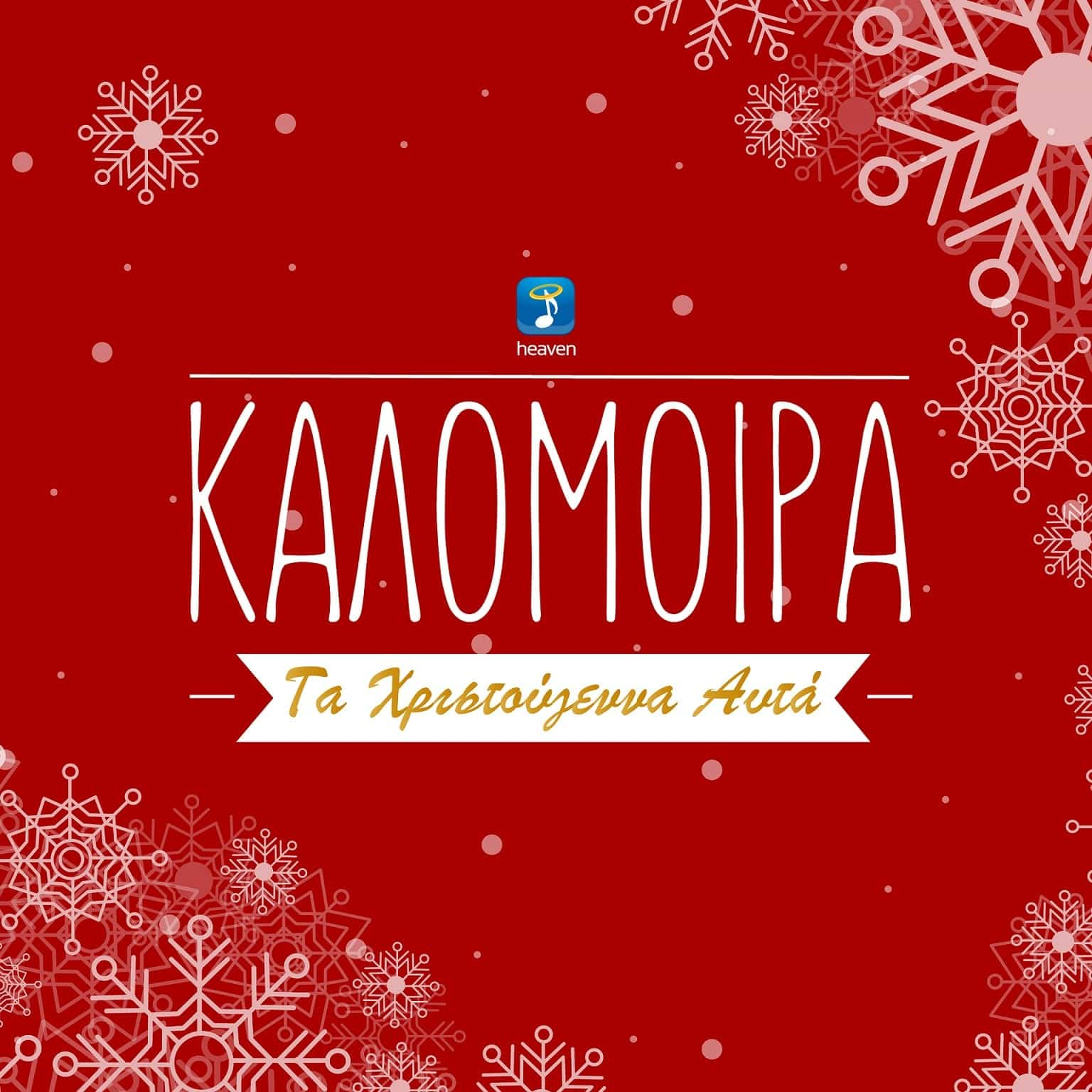 kalomira-neo-single-ta-christougenna-afta