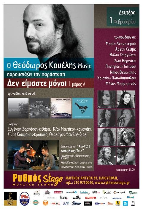 αφίσα(2)