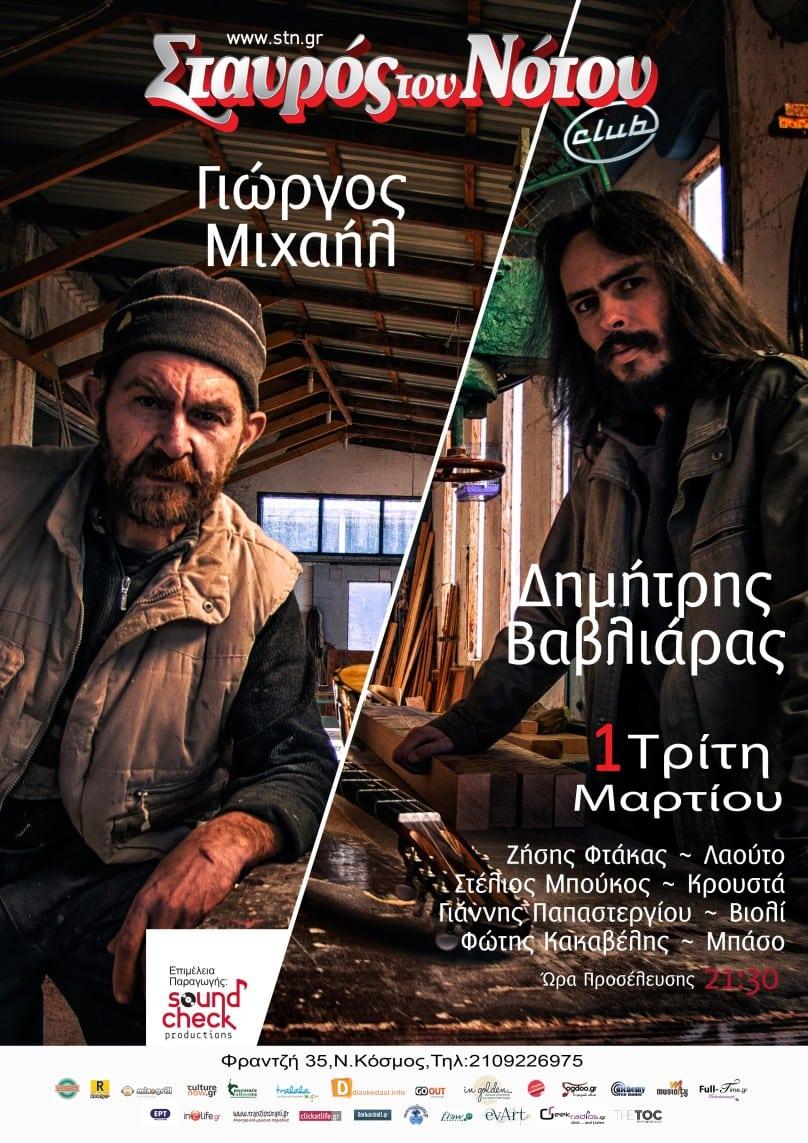 Vavliaras & Mixail