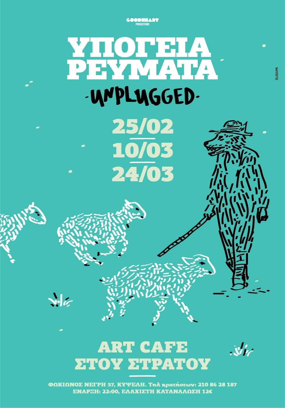 Ypogeia-ShephardPoster-Art cafe tou stratou_WEB