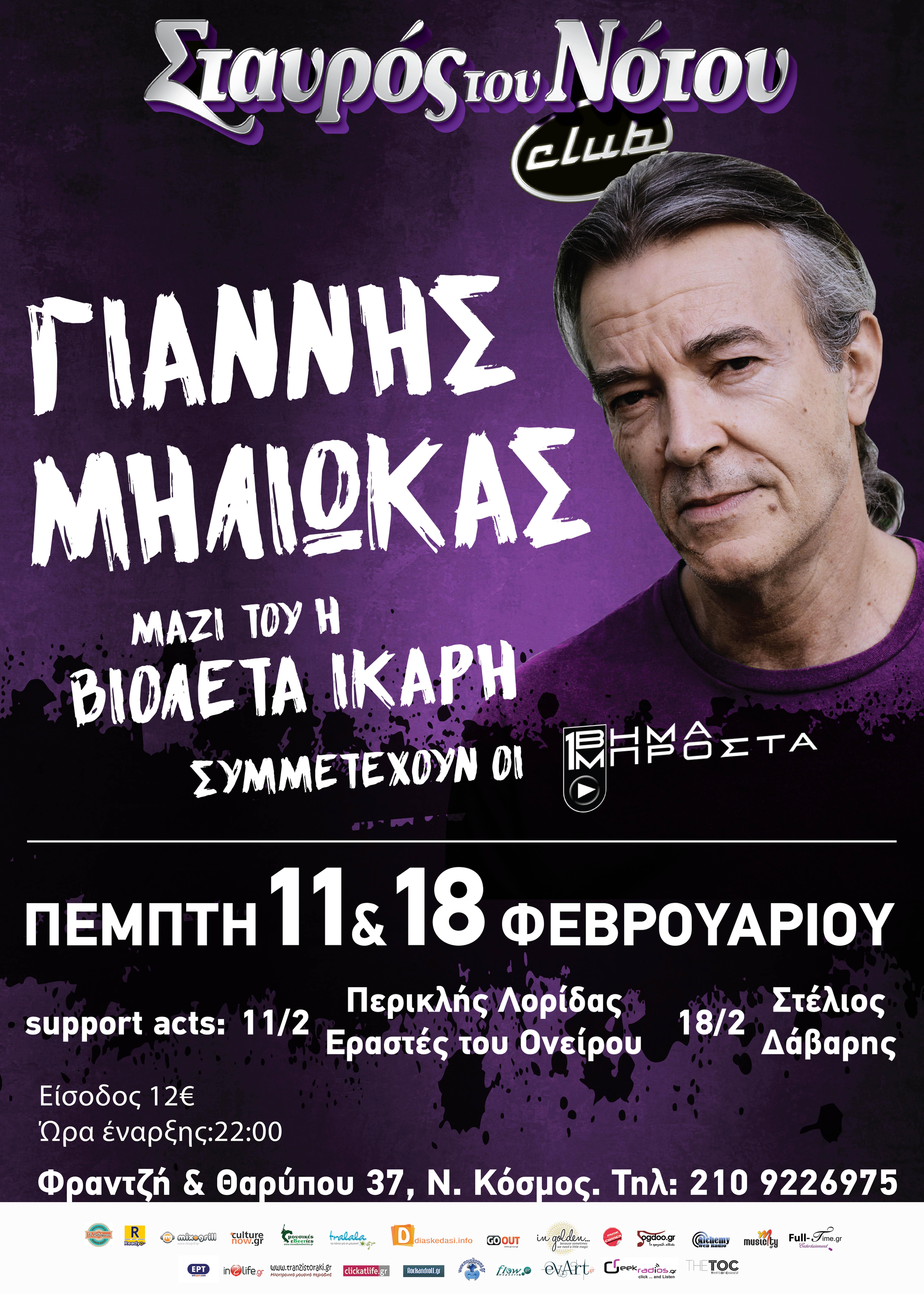 miliokas-ikari-stn-feb-2016-blankj-poster-final-print-e-o