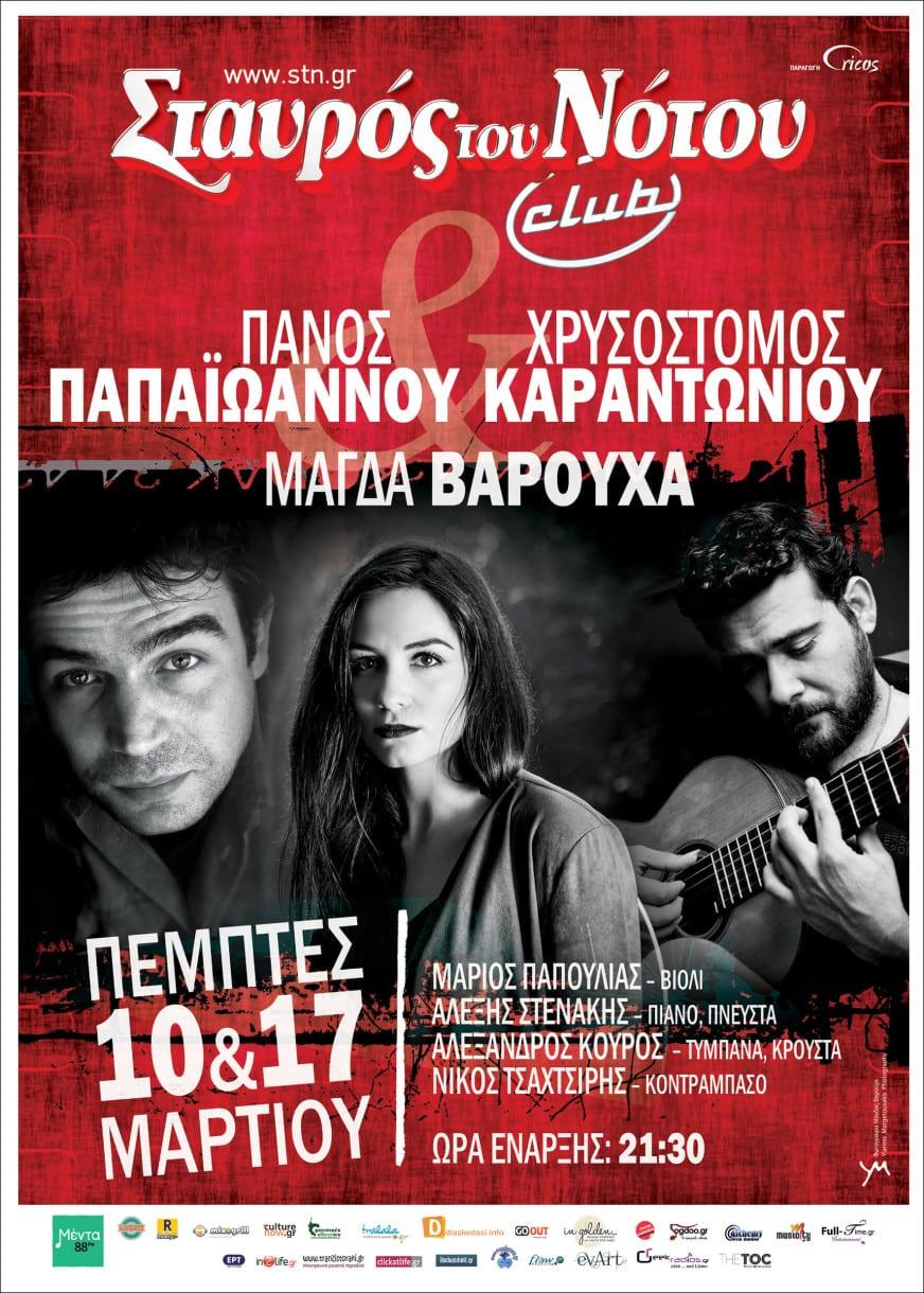 Papaioannou-Karantoniou-Varoucha_STN final