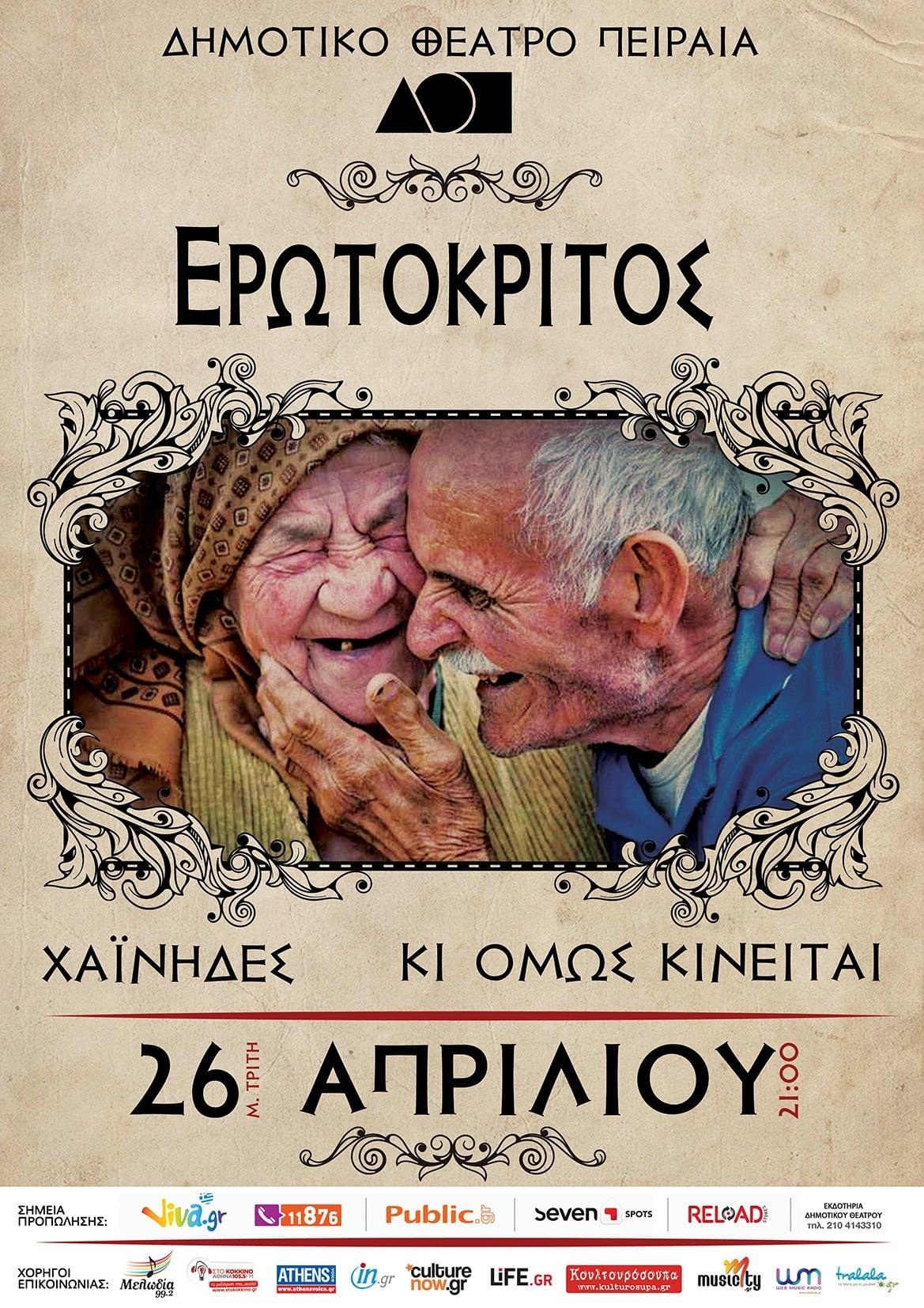 Xainides_Dimotiko Theatro Peiraia
