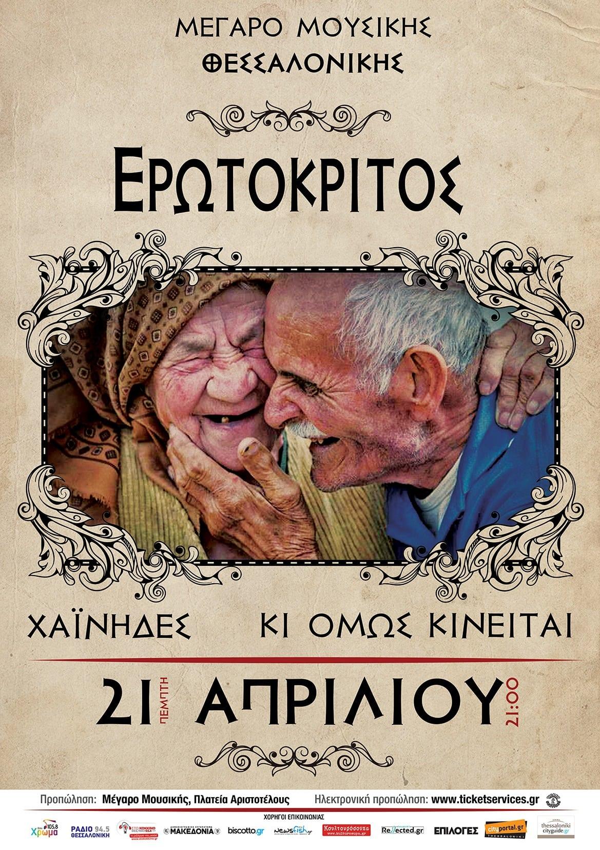 Xainides_Megaro Mousikis Thessalonikis