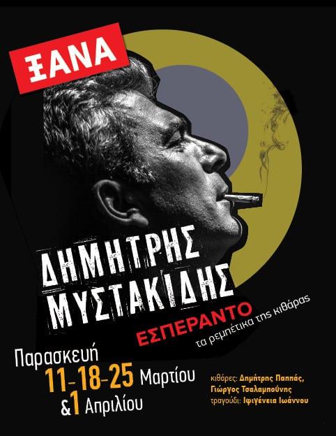 poster no sponsors mistakidis