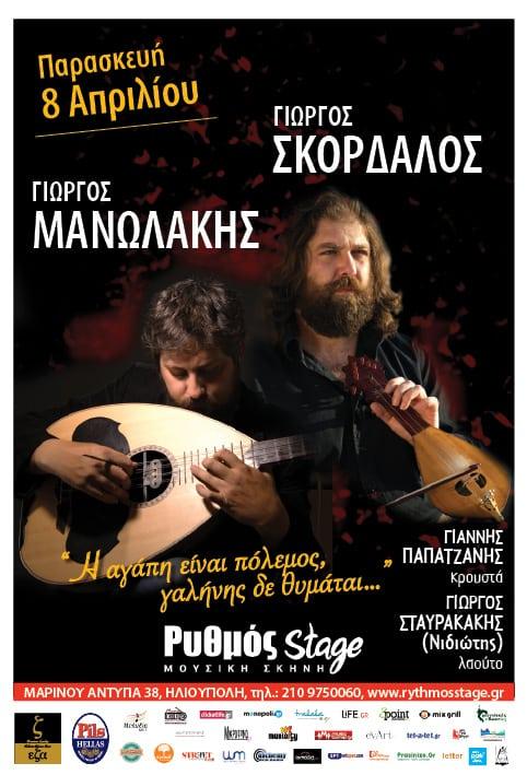 αφίσα(4)