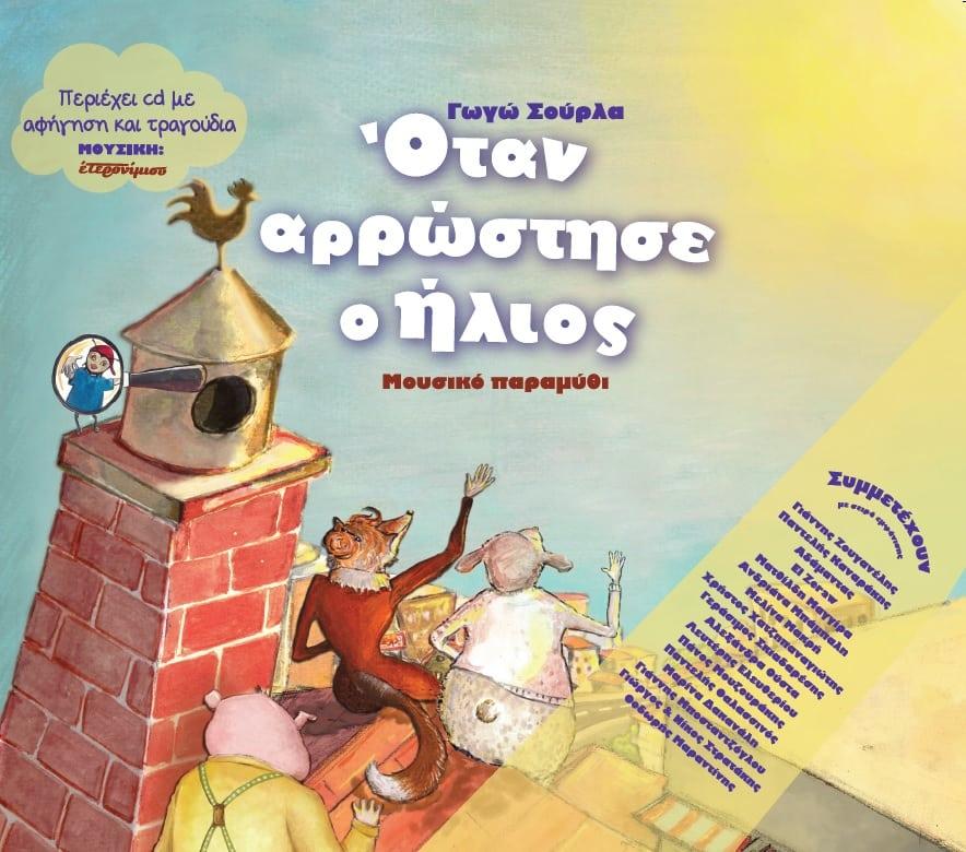COVER_ΟΤΑΝ_ARROSTISE