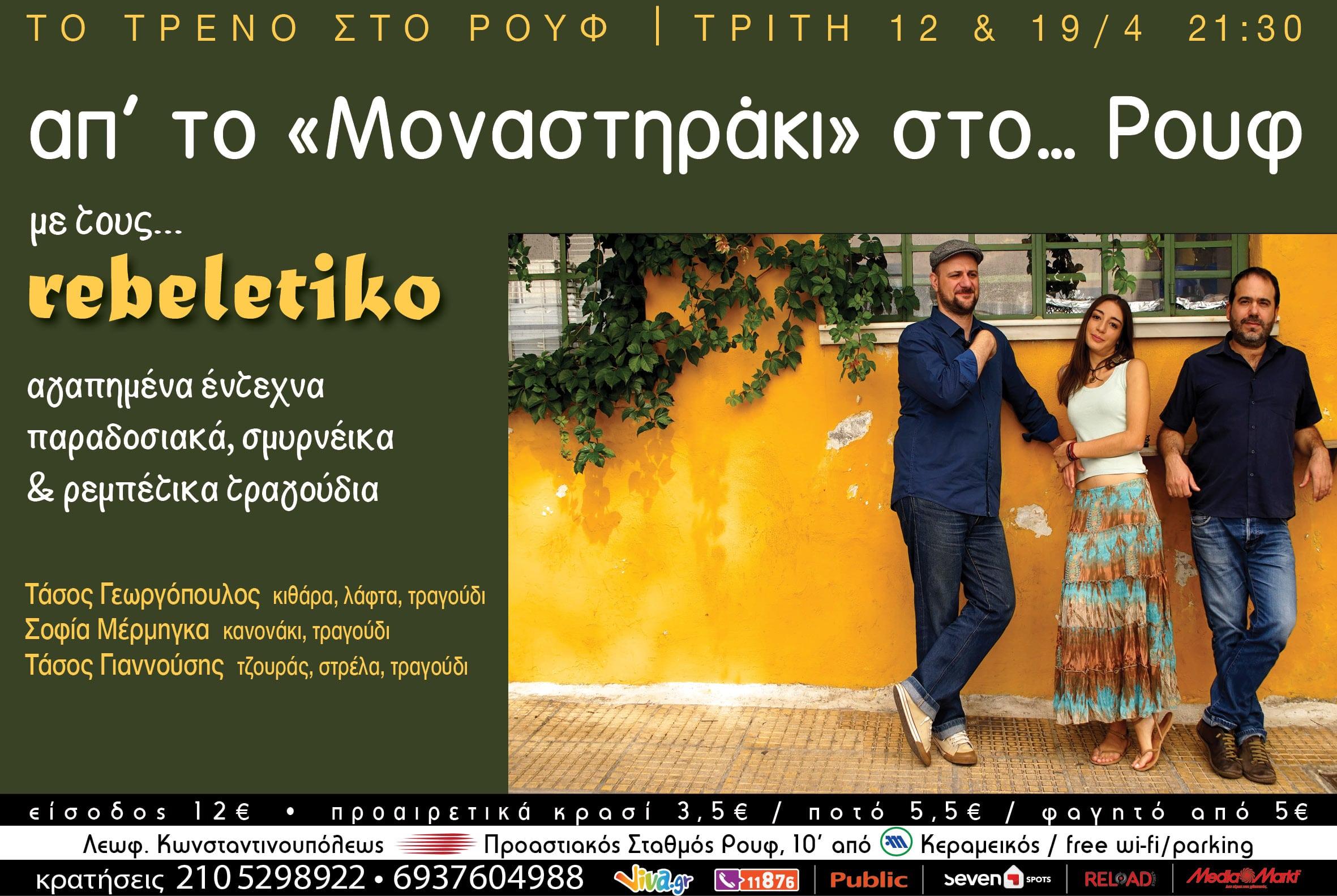 Newsltr REBELETICO 12, 19 April