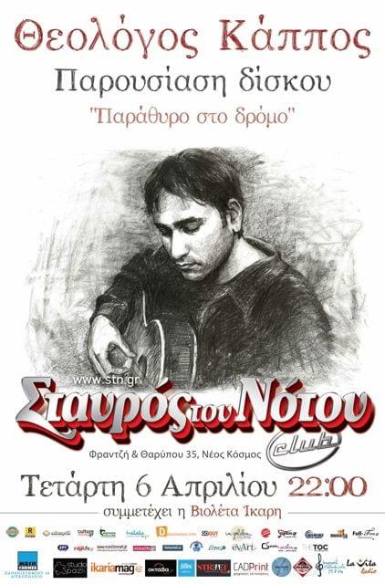 TheologosKappos_6 Apriliou_poster