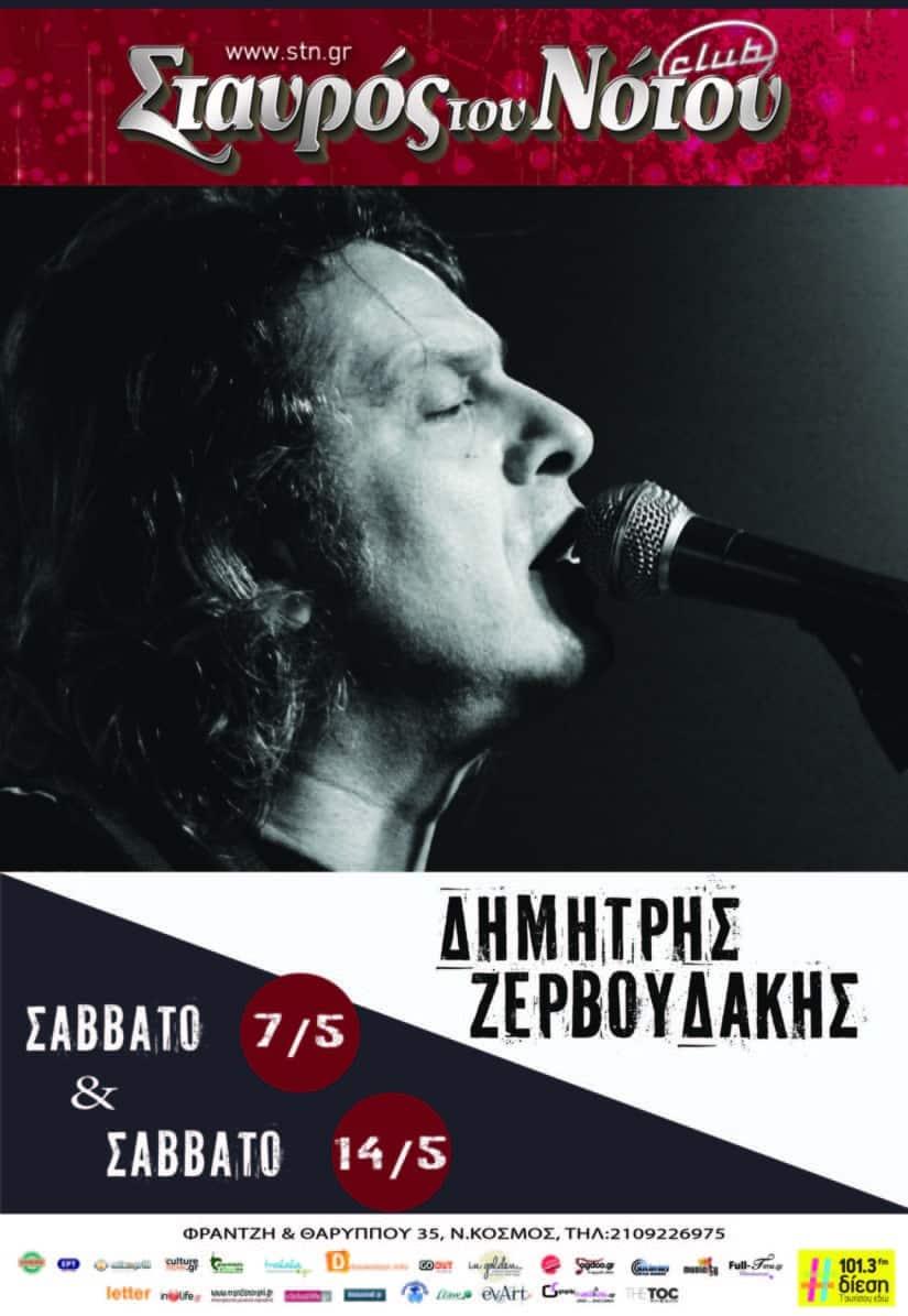 ZERVOUDAKIS1