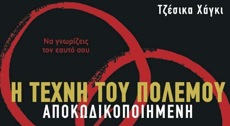 Διονύσης Σαββόπουλος - Το Περιβόλι Του Τρελλού