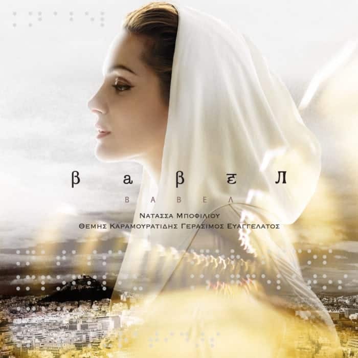babel_cover_1500