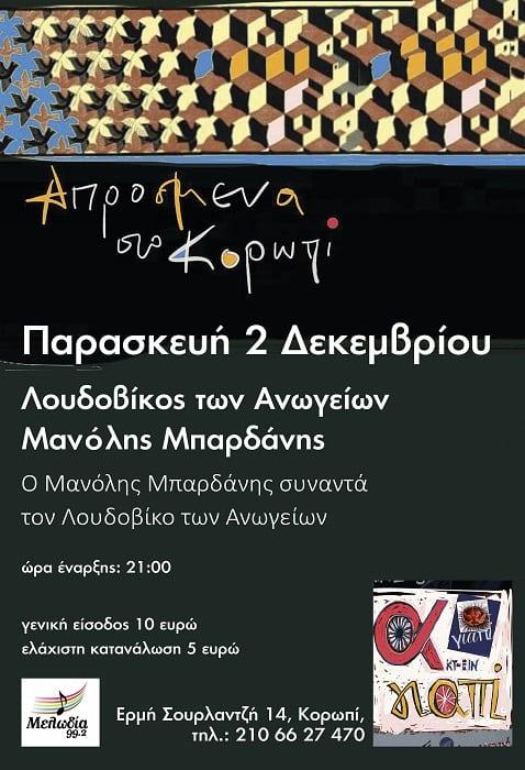 low-loudovikos_mpardanis